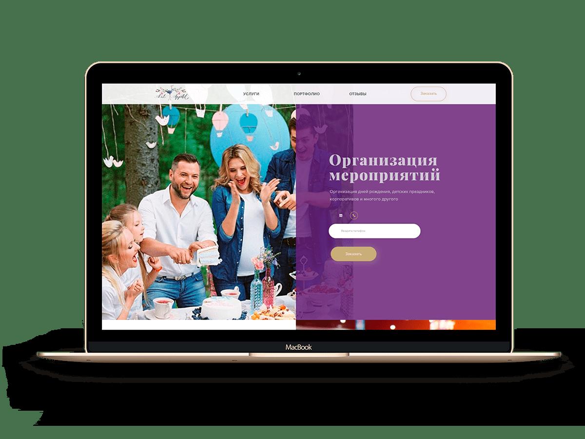 Ноутбук Организация Мероприятий АртАппетит
